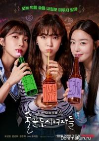 City Girl Drinkers