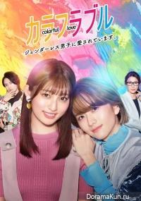 Colorful Love: Genderless Danshi ni Aisareteimasu