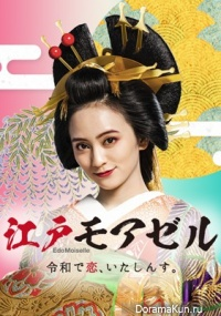 Edo Moiselle: Reiwa de Koi, Itashinsu