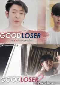Good Loser