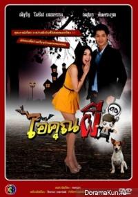 Ai Khun Pee