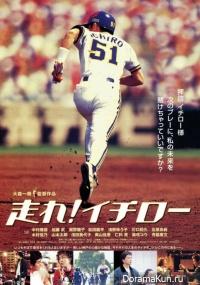Hashire! Ichiro