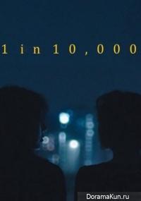 1 in 10000