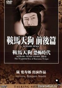 Kurama Tengu: Kyofu jidai