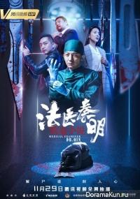Medical Examiner Dr. Qin: Fatal Novel