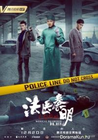 Medical Examiner Dr. Qin: Wang Ming Jiu Shu