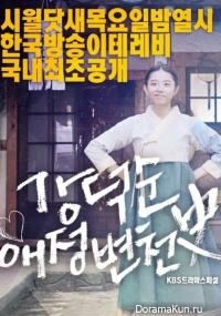 Kang Duk Soon's Love History