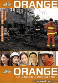 Orange - 1.17
