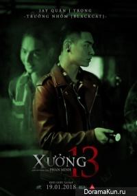 Xuong 13