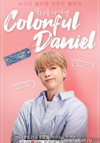 Colorful Daniel