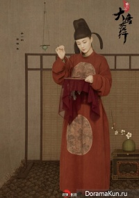 Ode to Daughter of Great Tang