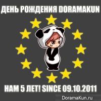 С Днем Рождения ДорамаКун! Нам 5 лет!!!