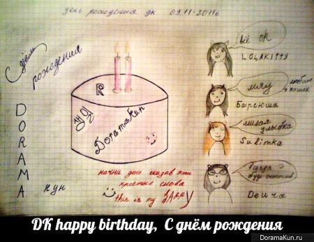 с днём рождения ДорамаКун!