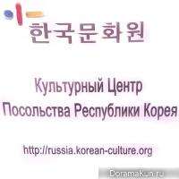 Культурный центр Посольства Республики Корея