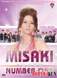 Misaki Number One!!