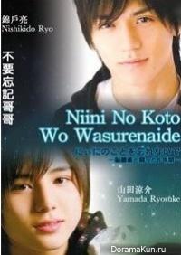 Niini no Koto wo Wasurenaide