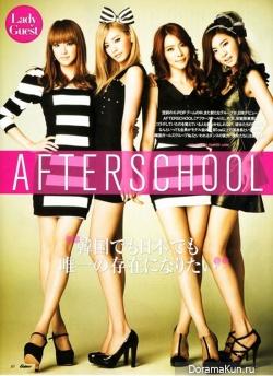 After School для Gainer Japan