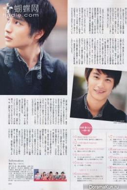 Sato Takeru, Aoi Nakamura для Magazine