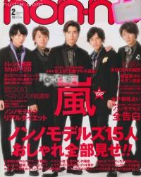 Arashi для nonno February 2011