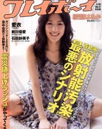 Ayase Haruka для Weekly Playboy