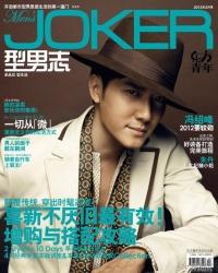 Feng Shaofeng для Men's Joker