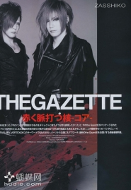 Gazette для Shoxx Vol. 221