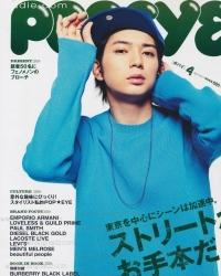 Jun Matsumoto для Popoye