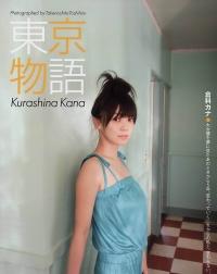 Kurashina Kana для Weekly Playboy