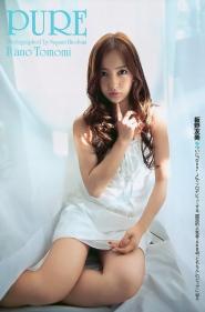 Tomomi Itano (AKB48) для Weekly Playboy