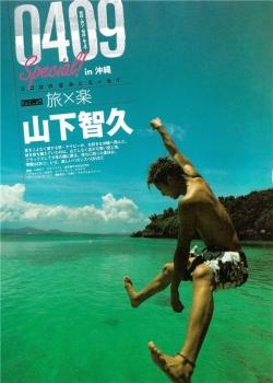 Yamashita Tomohisa (News)