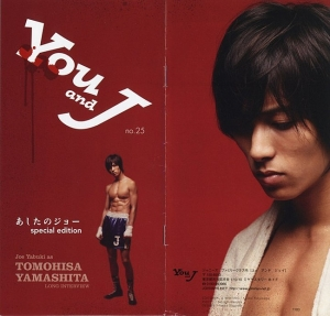 Yamashita Tomohisa (News) для YOU & J No.25