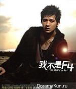 Wo Bu Shi F4 (I'm Not F4)