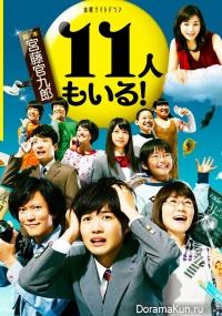 11-nin mo Iru!