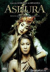 Ashura-jo no hitomi