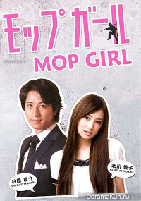Mop Girl