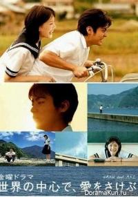 Sekai no Chuushin de Ai wo Sakebu 2004