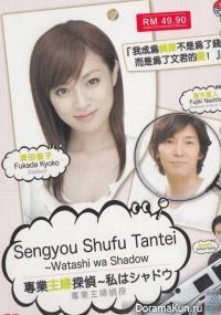 Sengyou Shufu Tantei Watashi wa Shadow