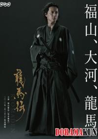 Ryoma Den