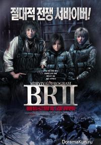 Battle Royale II Requiem