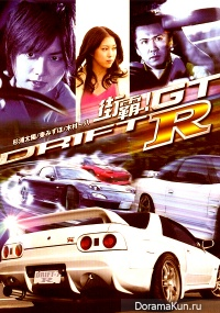 Drift GTR