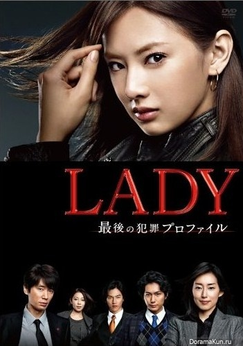lady-saigo-no-hanzai-profiling capitulos completos