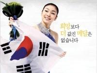 Kim Yuna для KB BANK
