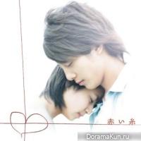 Akai Ito OST
