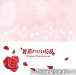 Bara no nai Hanaya OST
