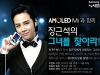 Jang Geun Suk для Samsung's YEPP M1 с Just Drag