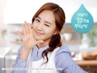 SNSD для Woongjin Coway