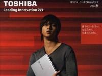 Yamashita Tomohisa (News) для Toshiba notebook