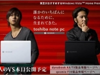 Yamashita Tomohisa (News) для Toshiba notebook Ver 2