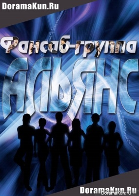 Фансаб-группа АЛЬЯНС