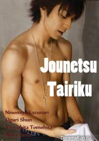 Jounetsu Tairiku